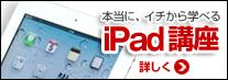 ハロー!パソコン教室イズミヤ和歌山校のiPad講座