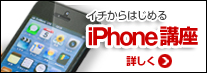 ハロー!パソコン教室イズミヤ和歌山校のiPhone講座